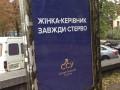 Женщина руководитель - всегда стерва: в Киеве появились сексистские плакаты