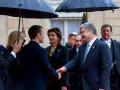 Конец Первой мировой: Порошенко в Париже принял участие памятной церемонии
