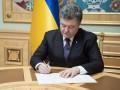 Порошенко подписал закон о финансовой реструктуризации