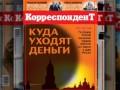 Корреспондент: Украина стала европейским лидером по объему теневой экономики