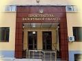 Прокуратура Закарпатья следит, чтобы из Украины не вывезли культурные ценности