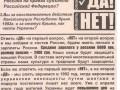 Крым забрасывают листовками за слияние с Россией