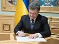 Порошенко подписал указ об увольнении Шокина