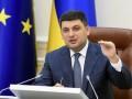 Децентрализация охватила 70% Украины - Гройсман