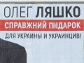 В Киеве установили матерный билборд с Азаровым и Ляшко