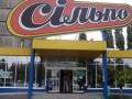Крупную сеть супермаркетов Украины оштрафовали за неправдивую информацию