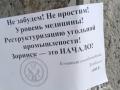 На оккупированном Донбассе патриоты расклеили проукраинские листовки - СМИ