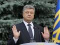 Порошенко предложили внести в Раду законопроект об импичменте президента