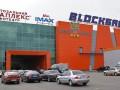 Почему внезапно закрылся крупнейший кинотеатр Украины