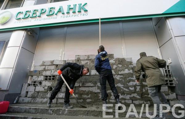 Сбербанк принял решение об уходе из Украины