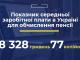 В Украине утвердили новый показатель для расчета пенсий – ПФУ