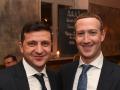Зеленский и Цукерберг сделали совместное селфи