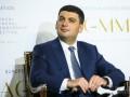 Гройсман: К 2025 году Украина способна стать газовым государством