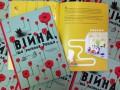 Девять украинских книг наградили на крупнейшей книжной ярмарке