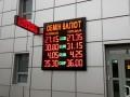 Гривна замерла: Курсы валют на 21 марта