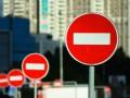 В Киеве на выходных ограничат движение: список улиц