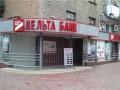 Фонд гарантирования продлит выплаты вкладчикам Дельта Банка