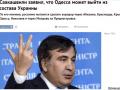 Российские СМИ распространяют фейк об отделении Одессы от Украины