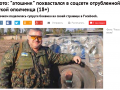 Новый фейк российских СМИ: атошник с