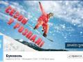 Буковель вошел в ТОП-20 мировых горнолыжных курортов по числу фанов в Facebook