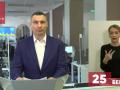 Кличко рассказал о состоянии киевлян, заболевших коронавирусом