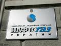 Нафтогаз закупит украинский газ для населения