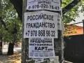 В Сети показали, как в оккупированном Крыму торгуют гражданством