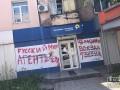 Националисты в Кривом Роге разгромили и разрисовали штаб