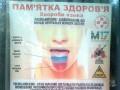 Русский язык как болезнь: откуда взялся скандальный плакат