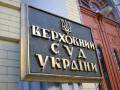 Минирование Верховного суда Украины оказалось ложным