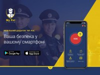Для экстренного вызова полиции создали мобильное приложение