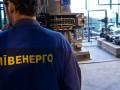 КГГА просит Нафтогаз возобновить поставки газа котельным