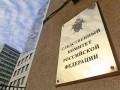 Следственный комитет РФ обвинил Украину в похищении россиян