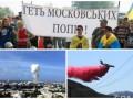 День в фото: протесты против крестного хода, взрыв в Сомали и пожары в Калифорнии