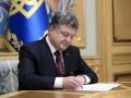 Порошенко наградил главу ЦИК, волонтеров и участников АТО