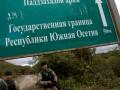 ООН: Южная Осетия превратилась в