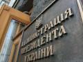 Офис президента обвинили в плагиате