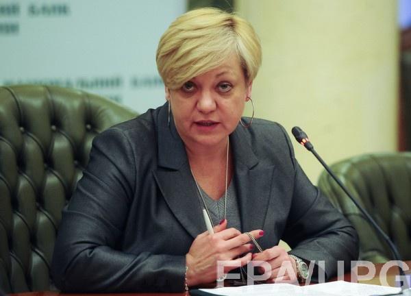 Экс-глава Нацбанка Украины Валерия Гонтарева