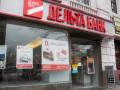 Фонд гарантирования вкладов продал пул активов Дельта банка