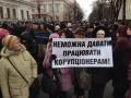 Активисты перекрыли движение на Грушевского