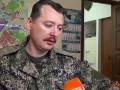 Стрелков: Донецк не готов к обороне