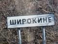 Оборона Мариуполя: Боевики обстреляли Широкино всего раз за сутки
