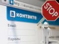 Вконтакте заработал? Что ждет соцсеть в Украине