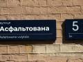 Мечта Президента: в Киеве могут появиться улицы Асфальтированная и Освещенная