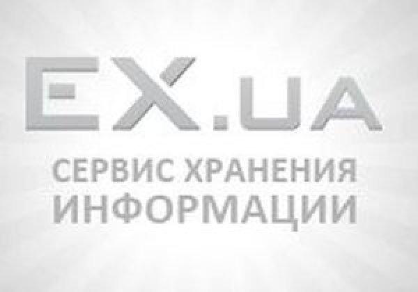 екс юа: