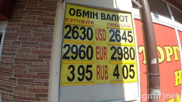 В обменниках Украины утром 11 июня доллар можно купить по 26,45 грн