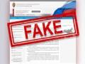 В СБУ назвали фейком заявление ФСБ о срыве спецоперации Украины