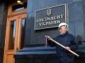 Украинцы назвали главные инициативы для нового президента