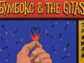 Бумбокс и The Gitas записали совместный трек