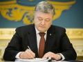Порошенко подписал закон об изменениях в Бюджетный кодекс